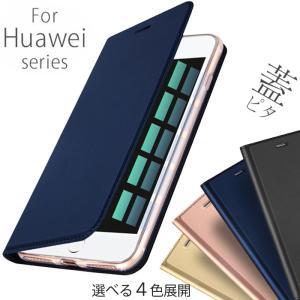 ■対応機種■ 【 Huawei P10 Lite 】【 Huawei P20 Lite 】 【 Hu...