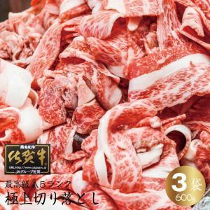 ●黒毛和牛を代表する銘柄牛・ブランド牛の佐賀牛の切り落とし  ●佐賀牛は、佐賀県内から年間1.9万頭...