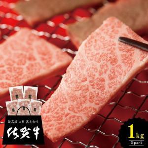 ●黒毛和牛を代表する銘柄牛・ブランド牛の佐賀牛  ・ロース焼肉カット200グラム3パック&カルビ焼肉...