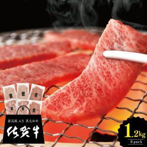 ●黒毛和牛を代表する銘柄牛・ブランド牛の佐賀牛  ・サーロインステーキ200グラム 2枚 ・ロース焼...