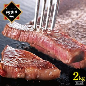 ●黒毛和牛を代表する銘柄牛・ブランド牛の佐賀牛のサーロインステーキ200グラム10枚の福袋です。  ...