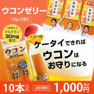 天洋社薬品 ウコンゼリー 10g/2本入り/5袋 計10本 送料無料/税込/在庫即応