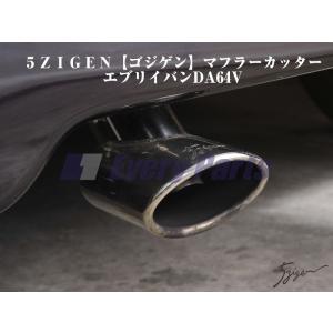 5ZIGEN ゴジゲンマフラーカッター エブリイバンDA64V(H17/8-)|everyparts