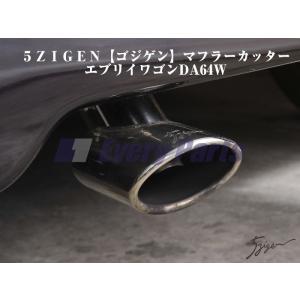 5ZIGEN ゴジゲンマフラーカッター エブリイワゴンDA64W(H17/8-)|everyparts