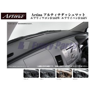【ホワイト】Artina アルティナダッシュマット エブリイワゴンDA64W/エブリイバンDA64V(H17/8-)センタースピーカー有車用|everyparts