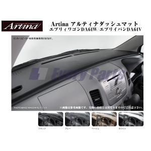 【ブラック】Artina アルティナダッシュマット エブリイワゴンDA64W/エブリイバンDA64V(H17/8-)センタースピーカー無し車用|everyparts