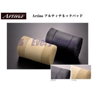 【ブラック】アルティナネックパッド 2個セット|everyparts
