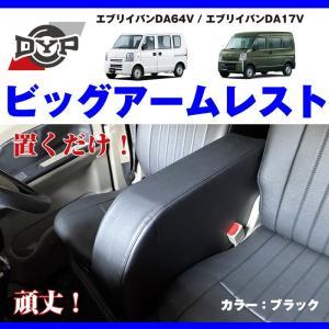 ( エブリイバン アームレストの最終形 ) エブリイバン DA17V 専用設計 ビッグアームレスト ブラック  DYP|everyparts