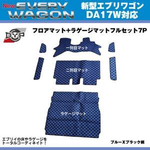 【ブルーXブラック柄】DYPフロアマット+ラゲージマットフルセット7P 新型 エブリイ ワゴン DA17 W (H27/2-)|everyparts