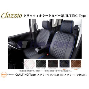 0643予約商品1.5ヶ月【ブラックXブルーステッチ】Clazzio シートカバーQUILTING Type エブリイバンDA64V(H19/7-H24/4) ジョイン/ジョインターボ|everyparts