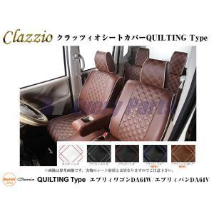 0643予約商品1.5ヶ月【ブラウンXアイボリーステッチ】Clazzio シートカバーQUILTING Type エブリイバンDA64V(H19/7-H24/4) ジョイン/ジョインターボ|everyparts
