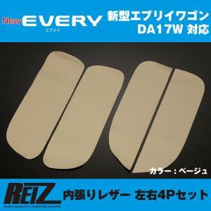 【ベージュ】REIZ ライツ 内張りレザー 4Pセット エブリイ ワゴン DA17 W (H27/2-) everyparts