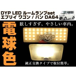 【電球色/標準ルーフ専用】 DYP LED ルームランプ セット エブリイ ワゴン / バン DA64 系(H17/8-H27/1) 標準ルーフ専用|everyparts