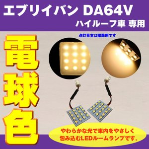 【電球色/64Vハイルーフ専用】 DYP LED ルームランプ セット エブリイ バン DA64 V 用 (H27/2-) 64V ハイルーフ専用|everyparts