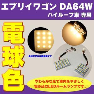 【電球色/64Wハイルーフ専用】 DYP LED ルームランプ セット エブリイ ワゴン DA64 W 用 (H27/2-) 64W ハイルーフ専用|everyparts