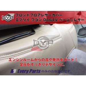 【64エブリイバン専用】フロントフロアレザーカバー エブリイ バン DA64V (H17/8-) ベージュレザー|everyparts