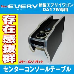 【エブリイワゴンDA17W専用】USB付き コンソールテーブル ピアノブラック 新型 エブリイ ワゴン (H27/2-) センターコンソール DYP iphone6/7/8/Xが置けます everyparts