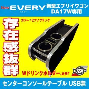 【エブリイワゴンDA17W専用 ピアノブラック 】コンソールテーブル 新型 エブリイ ワゴン (H27/2-) センターコンソール iphone6/7/8/Xが置けますUSB無 国産品 everyparts