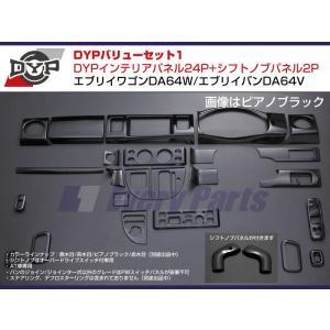 【ピアノブラック】DYP インテリアパネル24P+シフトノブパネル2P エブリイワゴンDA64W/エブリイバンDA64V(H17/8-)O/Dスイッチ無|everyparts