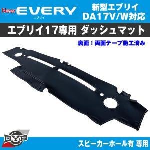 エブリイワゴン ブラックダッシュマット (スピーカーホール有) DA17W (ダッシュの経年劣化防止) DYPオリジナル|everyparts