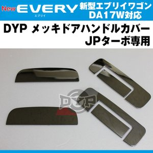 DYP メッキドアハンドルカバー 新型 エブリイ ワゴン DA17 W (H27/2-) JPターボ専用|everyparts