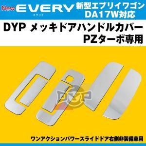 DYP メッキドアハンドルカバー 新型 エブリイ ワゴン DA17 W (H27/2-) PZターボ専用|everyparts