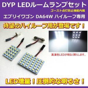 【白色/64Wハイルーフ専用】 DYP LED ルームランプ セット エブリイ ワゴン DA64 W (H17/8-) 64W ハイルーフ専用|everyparts
