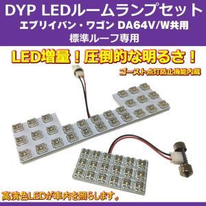 【白色/標準ルーフ専用】 DYP LED ルームランプ セット エブリイ ワゴン / バン DA64 系 (H17/8-H27/1) 標準ルーフ専用|everyparts