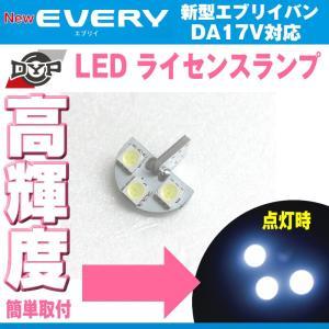 LEDライセンスランプ エブリイ バン DA17V (H27/2-) DYPオリジナル ナンバー灯 everyparts