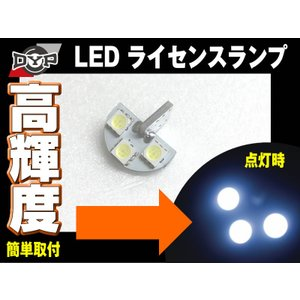 LEDライセンスランプ エブリイ バン DA64V (H17/8-H27/1) DYPオリジナル ナンバー灯|everyparts