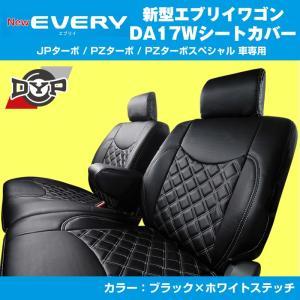 【ブラック×ホワイトステッチ】DYPキルトステッチシートカバー  新型 エブリイ ワゴン DA17W (H27/2-)JPターボ / PZターボ / PZターボスペシャル|everyparts