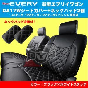 【新車にお勧めネックパッド2個セット】新型 エブリイ ワゴン DA17W (H27/2-) JPターボ / PZターボ / PZターボスペシャル DYPキルトステッチシートカバー|everyparts