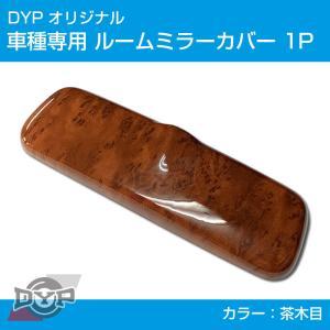 (茶木目) ルームミラー パネル カバー 1P エブリイ ワゴン DA64W / エブリイバン DA64V (H17/8-) DYP ※純正ミラー品番要確認|everyparts