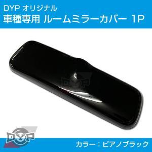 (ピアノブラック) ルームミラー パネル カバー 1P エブリイ ワゴン DA64W / エブリイバン DA64V (H17/8-) DYP ※純正ミラー品番要確認|everyparts