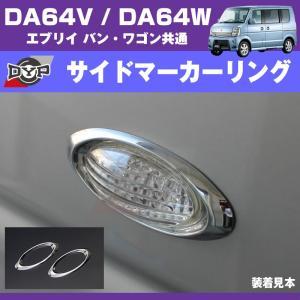 【サイドにワンアクセント】メッキ サイドマーカー リング エブリイ ワゴン DA64W / エブリイ バン DA64V (H17/8-)|everyparts