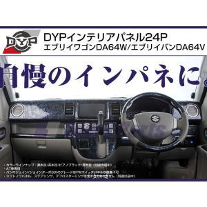 【黒木目】DYP インテリアパネル24P エブリイワゴンDA64W/エブリイバンDA64V(H17/8-)|everyparts
