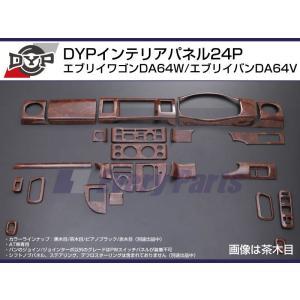 【茶木目】DYP インテリアパネル24P エブリイワゴンDA64W/エブリイバンDA64V(H17/8-)|everyparts