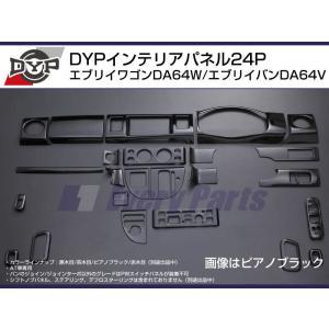 【ピアノブラック】DYP インテリアパネル24P エブリイワゴンDA64W/エブリイバンDA64V(H17/8-)|everyparts