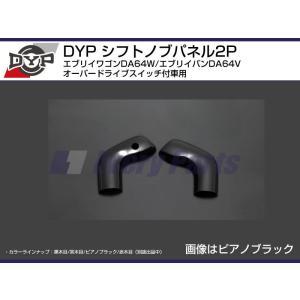 【ピアノブラック】DYPシフトノブパネル2P エブリイワゴンDA64W/エブリイバンDA64V(H17/8-)オーバードライブスイッチ付車用|everyparts