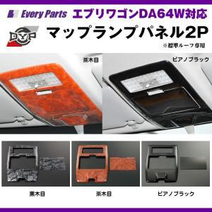 【ピアノブラック】マップランプインテリアパネルDYP エブリイワゴンDA64W(H17/8-)標準ルーフ専用|everyparts