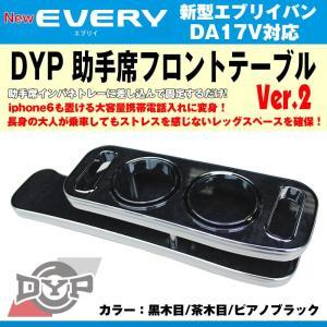 【黒木目】助手席 フロントテーブル 新型 エブリイバン DA17V  (H27/2-) DYPユアパーツオリジナルテーブル iphone6/7/8/Xが置ける everyparts