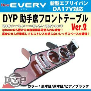 【ロイヤルウッド】DYP 助手席 フロントテーブル Ver.2 新型 エブリイバン DA17V  (H27/2-) iphone6/7/8/Xが置ける everyparts