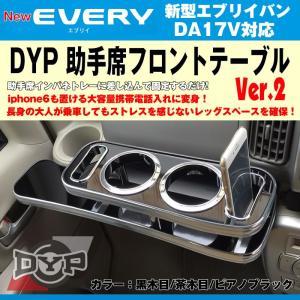 【ピアノブラック】DYP 助手席 フロントテーブル Ver.2 新型 エブリイバン DA17V  (H27/2-) iphone6/7/8/Xが置ける|everyparts