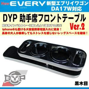 【黒木目】助手席 フロントテーブル 新型 エブリイ ワゴン DA17W  (H27/2-)  iphone6/7/8/Xも置けます everyparts