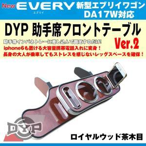 【ロイヤルウッド】DYP 助手席 フロントテーブル Ver.2 新型 エブリイ ワゴン DA17W  (H27/2-) iphone6/7/8/Xも置けます everyparts