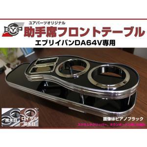 受注生産品4WEEK【ロイヤルウッド】助手席 フロントテーブル エブリイバン DA64V  (H17/8-)  DYPユアパーツオリジナルテーブル|everyparts