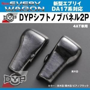 【黒木目】DYPシフトノブパネル2P 新型エブリイバンDA17V/エブリイワゴンDA17W(H27/2-)4AT車用|everyparts