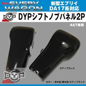 【ピアノブラック】DYPシフトノブパネル2P 新型エブリイバンDA17V/エブリイワゴンDA17W(H27/2-)4AT車用|everyparts