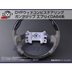 【黒木目】DYP ウッドコンビステアリング ガングリップ エブリイワゴンDA64W/エブリイバンDA64V(H17/8-)純正エアバッグ対応|everyparts
