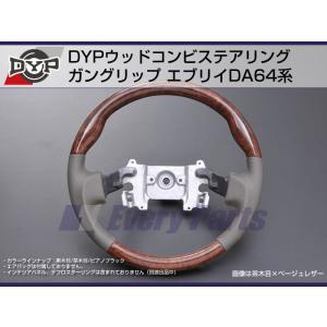 【茶木目】DYP ウッドコンビステアリング ガングリップ エブリイワゴンDA64W/エブリイバンDA64V(H17/8-)純正エアバッグ対応|everyparts